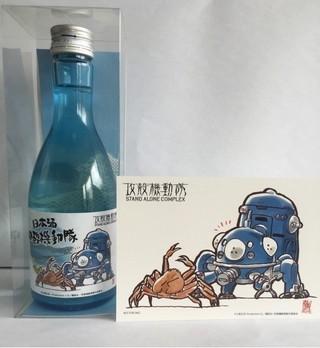 日本酒「甲殻機動隊」が誕生