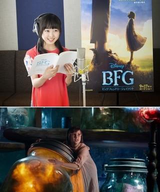 スピルバーグ監督作「BFG」の主人公 ソフィー(下)の吹き替え声優を 務めた本田望結ちゃん「BFG ビッグ・フレンドリー・ジャイアント」