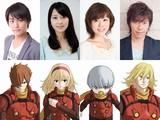 3DCG版「サイボーグ009」主要キャストに河本啓佑、種田梨沙、福圓美里ら9人!