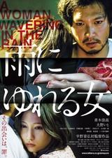 青木崇高主演「雨にゆれる女」予告編 坂本龍一、吉本ばななからのコメントも