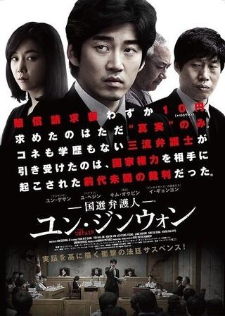 国家を相手に闘う弁護士の運命は…「国選弁護人ユン・ジンウォン」