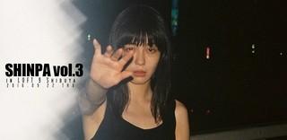 「SHINPA」イメージガールの瀬戸かほ「ケンとカズ」