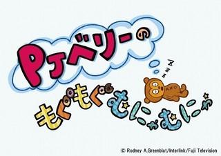 「パラッパラッパー」の新たなショートアニメ 「PJベリーのもぐもぐむにゃむにゃ」