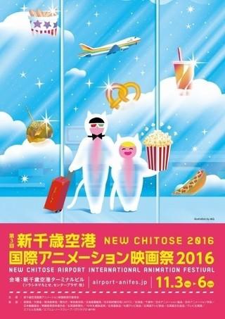 「新千歳空港国際アニメーション 映画祭2016」ポスタービジュアル