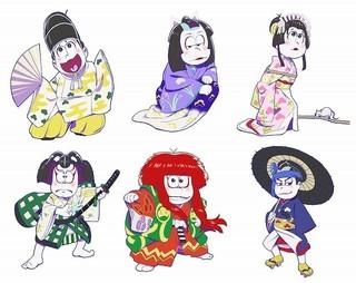 「おそ松さん」の6つ子が歌舞伎キャラクターに!