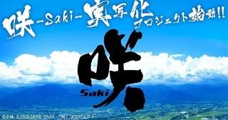 キャスト・スタッフの詳細は近日発表「咲 Saki」