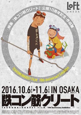 「鉄コン筋クリート」10周年記念展が大阪で開催「鉄コン筋クリート」