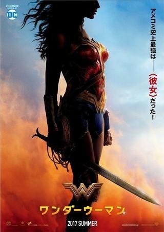 プリンセスにして戦士。 それがワンダーウーマン!「バットマン vs スーパーマン ジャスティスの誕生」