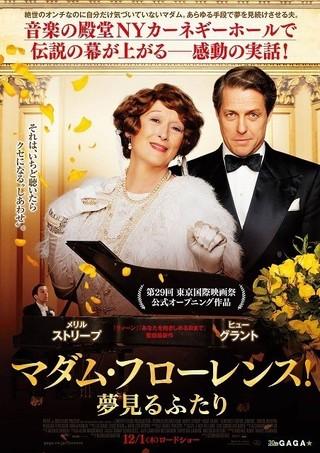 メリル・ストリープ& ヒュー・グラントが初共演「マダム・フローレンス! 夢見るふたり」