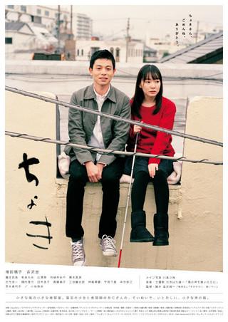 主演の吉沢悠&増田璃子「ちょき」