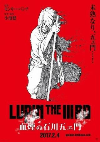 「LUPIN THE IIIRD 血煙の 石川五ェ門」ポスタービジュアル「LUPIN THE IIIRD 次元大介の墓標」