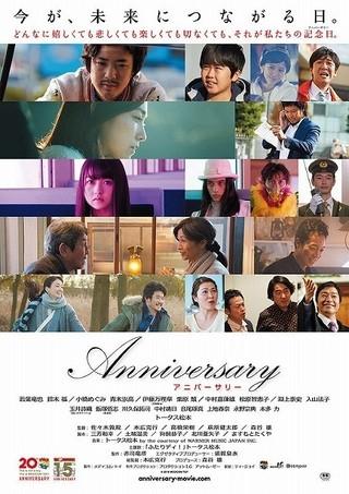 「カメラジャパン・フェスティバル2016」で上映「Anniversary アニバーサリー」