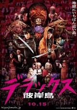 「彼岸島 デラックス」、シッチェス・カタロニア映画祭に出品決定!