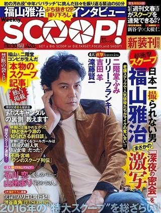 「週刊SCOOP!」表紙「SCOOP!」