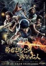 山田孝之主演「勇者ヨシヒコ」最新作、10月7日に初回放送!期待煽るビジュアル披露