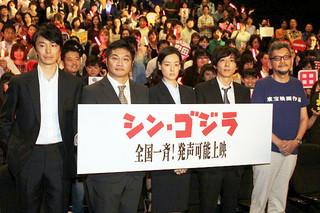 登壇した庵野秀明総監督、 長谷川博己、市川実日子ら「シン・ゴジラ」