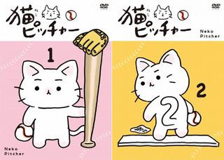 「猫ピッチャー」DVD第1&2巻ジャケット