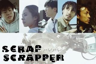 5監督による新感覚オムニバス映画「スクラップ スクラッパー」
