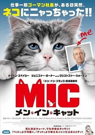 ケビン・スペイシーがもふもふ猫に変身!?「メン・イン・キャット」