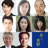 寺山修司原作、菅田将暉×ヤン・イクチュン「あゝ、荒野」共演キャスト発表