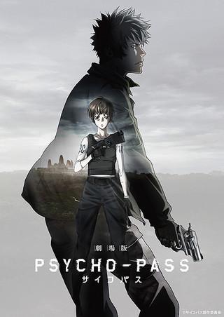 「劇場版PSYCHO-PASS サイコパス」「劇場版 PSYCHO-PASS サイコパス」