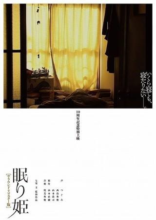 風景と声だけの映画「眠り姫」