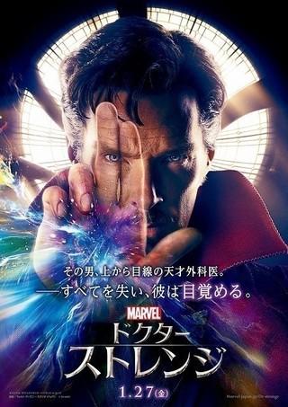 日本公開は2017年1月27日「ドクター・ストレンジ」