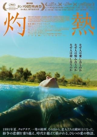 カンヌ映画祭ある視点部門審査員賞受賞作「灼熱」