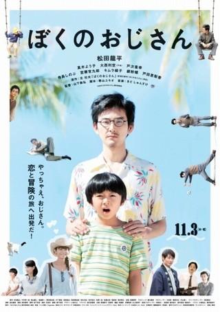 おじさんがいっぱいの本ポスターも公開「ぼくのおじさん」