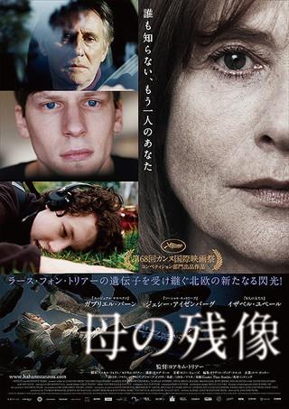 ラース・フォン・トリアーの甥ヨアキム・トリアー監督作「母の残像」