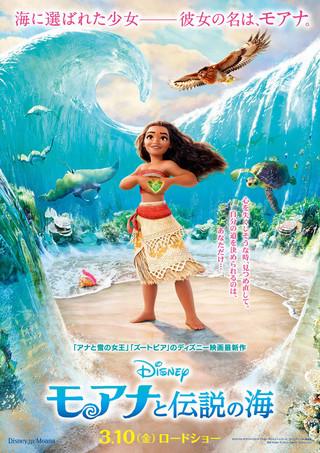 ヒロインは海に選ばれた少女モアナ「モアナと伝説の海」