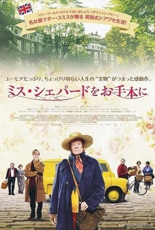 日本版舞台では黒柳徹子がミス・シェパード役「ミス・シェパードをお手本に」
