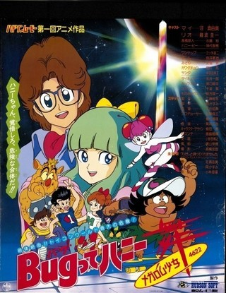 劇場版「Bugってハニー」のポスター「妹」