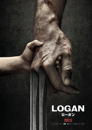 シリーズ最新作「ローガン」は2017年6月公開「ウルヴァリン:X-MEN ZERO」