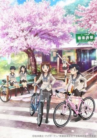 「南鎌倉高校女子自転車部」 キービジュアル
