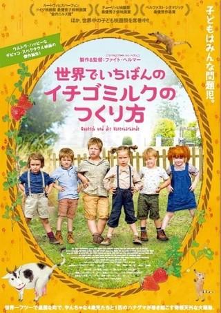 主役の子どもたちは全員演技未経験「世界でいちばんのイチゴミルクのつくり方」
