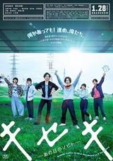 松坂桃李&菅田将暉主演「キセキ」主題歌は「GReeeeN」の新曲!予告編がお披露目