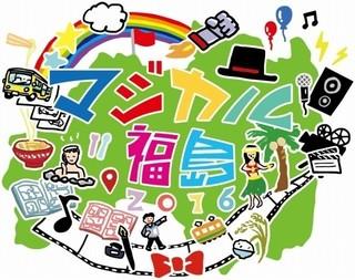 11月3~6日に開催される「マジカル福島 2016」