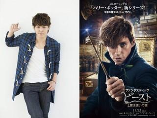 宮野真守が日本の劇場に魔法をかける「ファンタスティック・ビーストと魔法使いの旅」