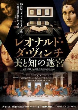 「レオナルド・ダ・ヴィンチ 美と知の迷宮」ポスター「最後の晩餐」