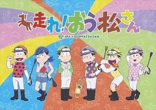「おそ松さん」×JRAがコラボ (c)赤塚不二夫/おそ松さん製作委員会「おそ松くん」