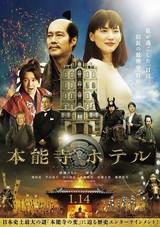 歴史、変えちゃった…?綾瀬はるかが日本史最大の謎に迫る「本能寺ホテル」予告完成