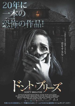 息をすれば殺される…全米ヒットの恐怖映画 「ドント・ブリーズ」が日本公開「ドント・ブリーズ」