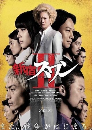 「新宿スワンII」激闘予感させるポスター「新宿スワン」