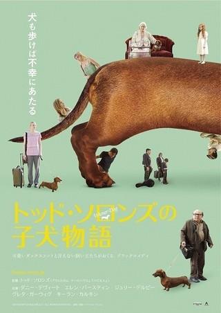 「トッド・ソロンズの子犬物語」ポスター画像「トッド・ソロンズの子犬物語」