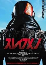 ヒーロー版「君の名は。」誕生!?鬼才・井口昇監督最新作が17年3月11日公開