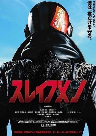 中村優一主演でダークヒーロー描く「スレイブメン」