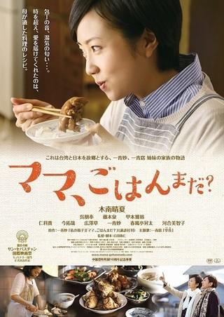 木南晴夏&藤本泉が一青姉妹を演じる「ママ、ごはんまだ?」