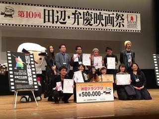 第10回田辺・弁慶映画祭各賞受賞者「ポエトリーエンジェル」