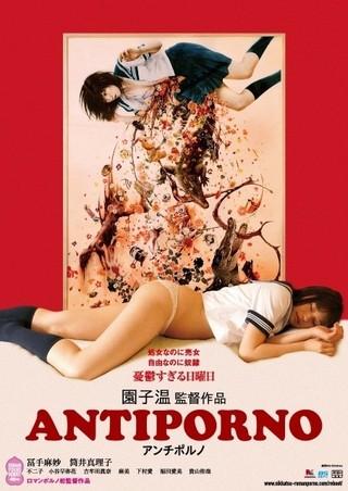 画家・篠原愛氏による絵画をバックに「アンチポルノ」